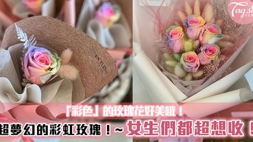 超夢幻的彩虹玫瑰!是女生們都想收的~花語是「完美,無可挑剔,幸福之花」!