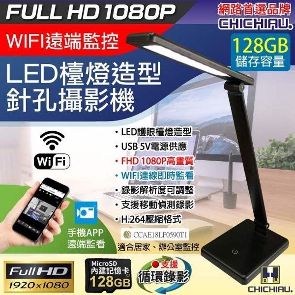 【CHICHIAU】WIFI 1080P LED檯燈造型無線網路微型針孔攝影機(128G)