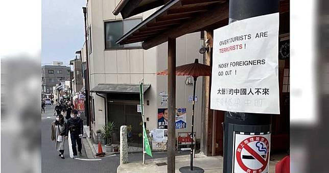 武漢肺炎/獨家!「恐怖中國人不要來」 京都出現反陸客警語