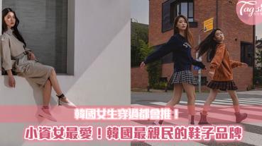 連韓國留學生都推薦,秋冬最該入手最親民的韓國鞋子品牌