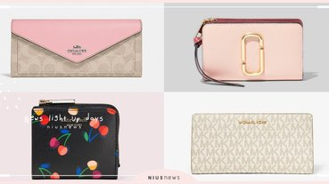 萬元內帶回家!MK、COACH、Longchamp,5個高質感「入門精品皮夾」!