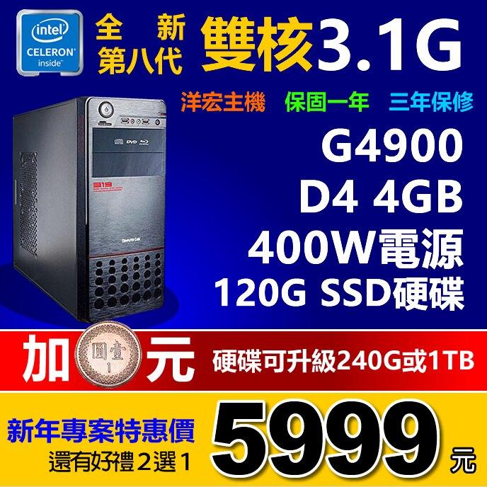 全新 第八代 Intel G4900 3.1Ghz雙核心 4G RAM 120G SSD硬碟 400W電源 桌上型電腦主機。人氣店家洋宏資訊線上電腦最便宜賣場的客製桌機、Intel 桌機有最棒的商品。