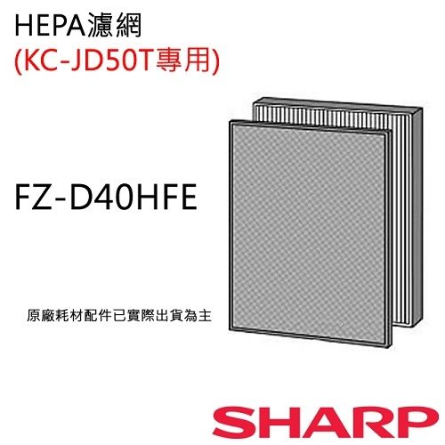 ★HEPA濾網KC-JD50T專用