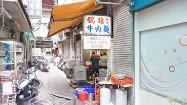 【台北美食】張記牛肉麵專賣店-附近上班族最愛的超級巷弄美食小吃店