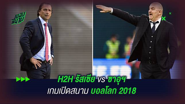 H2H รัสเซีย vs ซาอุฯ เกมเปิดสนาม บอลโลก 2018