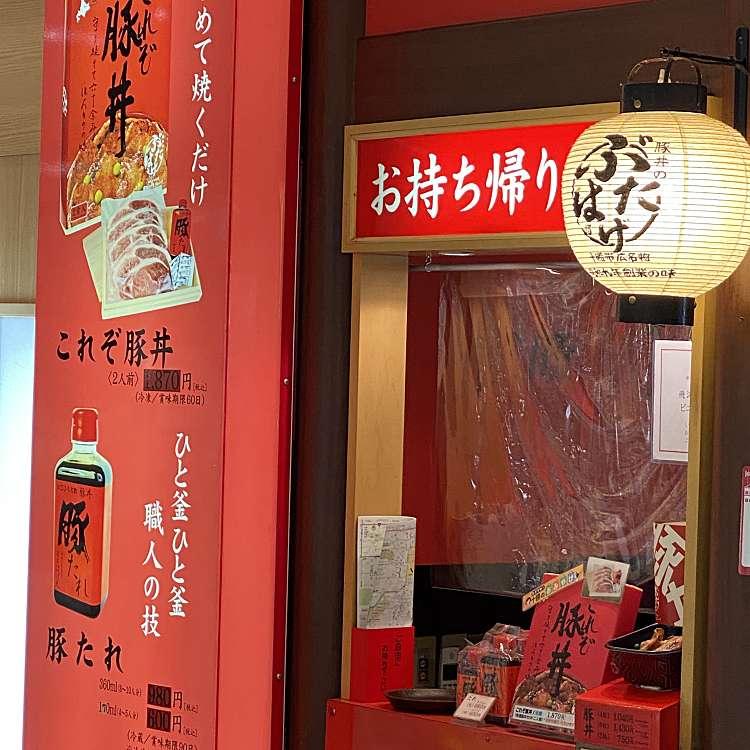 実際訪問したユーザーが直接撮影して投稿した西2条南丼もの豚丼のぶたはげ 本店の写真