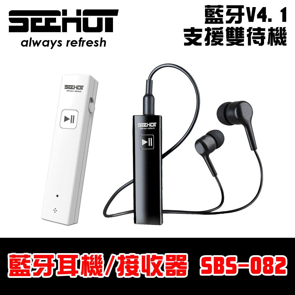 嘻哈部落Seehot BT4.1領夾式立體聲藍牙耳機/音樂接收器(SBS-082)