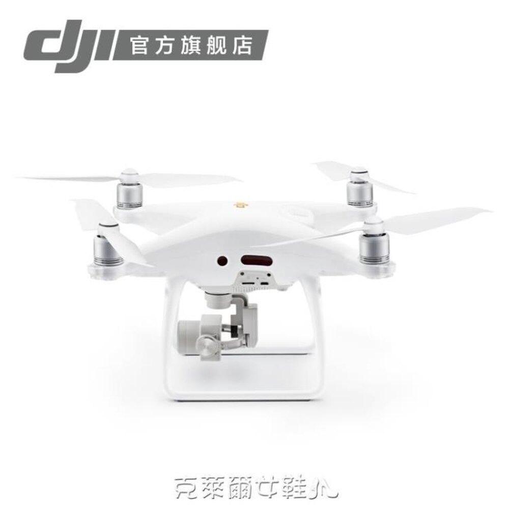 DJI大疆精靈 Phantom 4 Pro V2.0 智慧航拍無人機 4向避障 免運