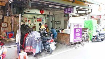 【台北美食】雯鈞水餃鍋貼專賣店-隱身在市場旁的美味鍋貼店
