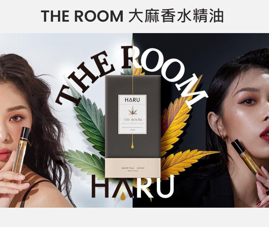 HARU 首創大麻風味香水精油 危險性感氣息 滾珠瓶女香 香水禮盒 女王/少女 兩款香水一次擁有