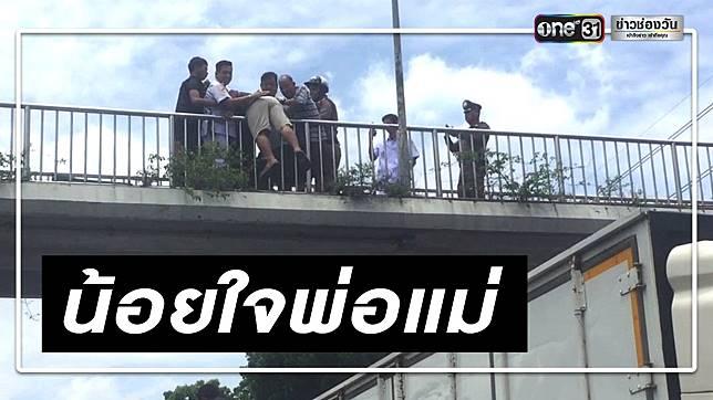 น้อยใจพ่อแม่ไม่มาเยี่ยม หนุ่มปีนสะพานลอยหวังฆ่าตัวตาย