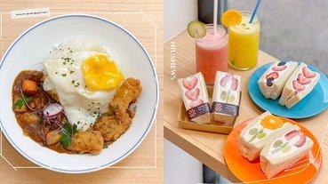 水果花三明治!日本「果実俱樂部」台北開店,柔軟吐司包覆酸甜水果不用DIY也能吃到