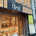 実際訪問したユーザーが直接撮影して投稿した新宿そばそば処 信州屋 新宿南口店の写真