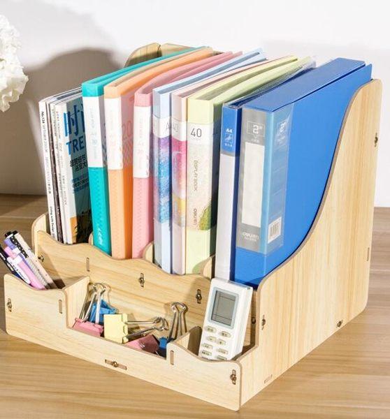 辦公桌收納 辦公用品辦工桌面文件夾收納盒學生書立書籍文件架置物架【感謝祭快速出貨八折】