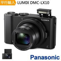 【32G組】Panasonic LUMIX DMC-LX10 數位薄型相機 (平輸中文)