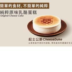 起士公爵6吋純粹原味乳酪母親節蛋糕(宅配到府)