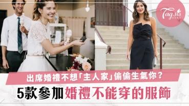 「5件避免穿去參加婚禮的服飾」不然主人家偷偷生氣你也懵然不知喔~