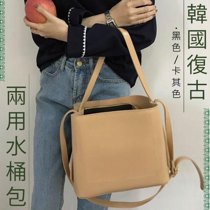 【胡桃里】讓您買的安心 商品品質全數經過層層把關,絕對不販售劣質品 韓國復古兩用水桶包 非買不可的理由 ️使用手提包包的時候,就會想著肩背包的輕鬆;揹著肩背包的時後,又想起手提包包的方便。 現在您完全