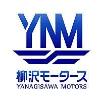 (有)柳沢モータース