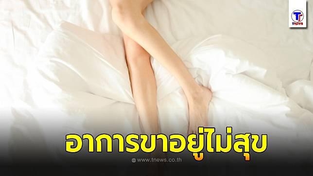 กรมการแพทย์ แนะอาการขาอยู่ไม่สุขทำให้คุณภาพการนอนแย่ลง