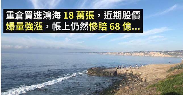 重倉買進鴻海(2317)  18 萬張,近期股價爆量強漲,帳上仍然慘賠 68 億...