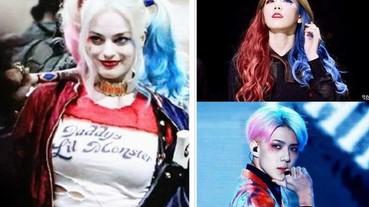 韓國近期流行染半紅半藍的頭髮 偶像們都變身為 DC 漫畫的「小丑女」!