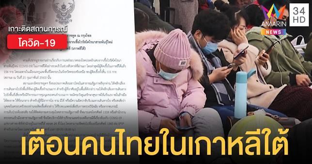 สถานทูตไทยในโซลประกาศเตือนภาวะโคโรนาระบาด แนะเลี่ยงพื้นที่เสี่ยง