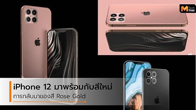 สี Rose Gold หวนกลับมาอีกครั้งบน iPhone 12 แถมมาพร้อมกับสี Midnight Blue