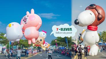 超巨大卡娜赫拉、Hello Kitty、史努比氣球!2019「OPEN!大氣球遊行」蠟筆小新也會現身