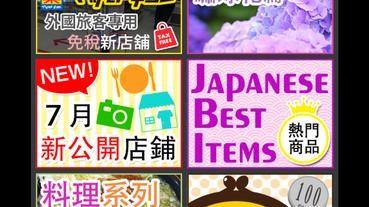 APP下載推薦-【日本吃買玩優惠 】日本旅遊觀光,購物,美食優惠劵程式