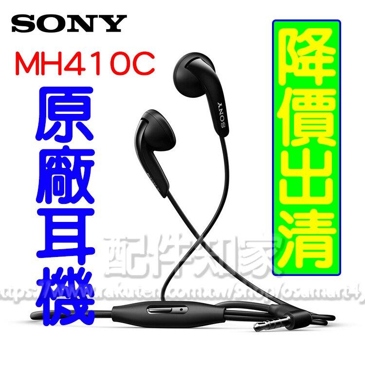 【MH410C】Sony MH410C 拆機裸裝 原廠耳機/帶線控麥克風耳機-ZY。手機與通訊人氣店家配件知家的SONY、充電、線材類有最棒的商品。快到日本NO.1的Rakuten樂天市場的安全環境中