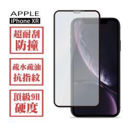 Siren iPhone XR 鋼化9H玻璃 滿版螢幕保護貼-黑