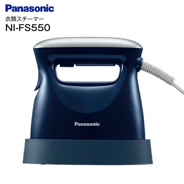 日本代購 Panasonic NI-FS550 國際牌 蒸氣熨斗 掛燙機 除臭 除菌 注水量約50毫升 2019新款