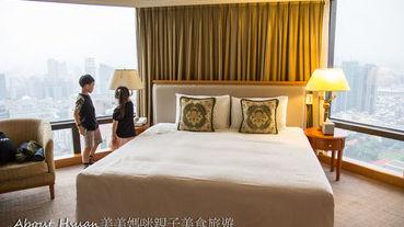高雄住宿推薦。五星級飯店。寒軒國際大飯店