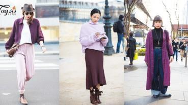 2018就是要有神秘高冷感!今年大熱「紫羅蘭色」配色穿搭,跟著時尚達人做IT GIRL〜