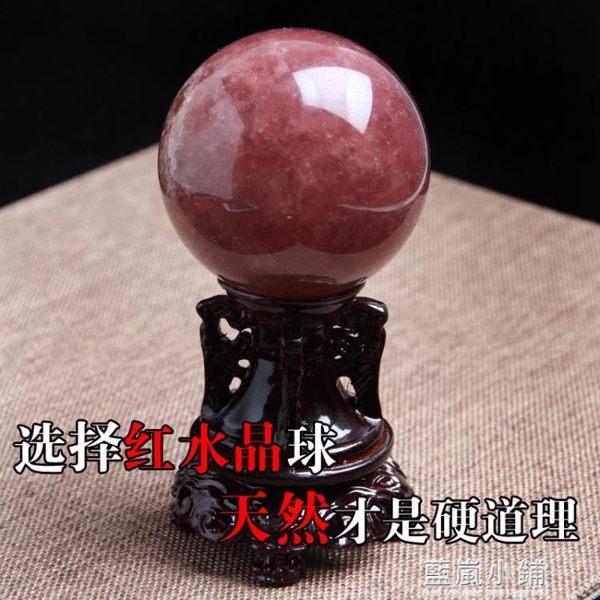 3.5CM精選天然紅水晶球擺件天然水晶球原石打磨天然草莓晶水晶球實物拍