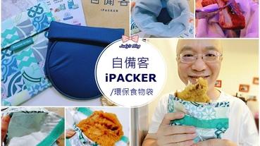 【時尚生活。環保食物袋】食物袋推薦 自備客  Rolleat桶裝袋 時尚輕巧環保食物袋,一起當個不「塑」之客吧~*