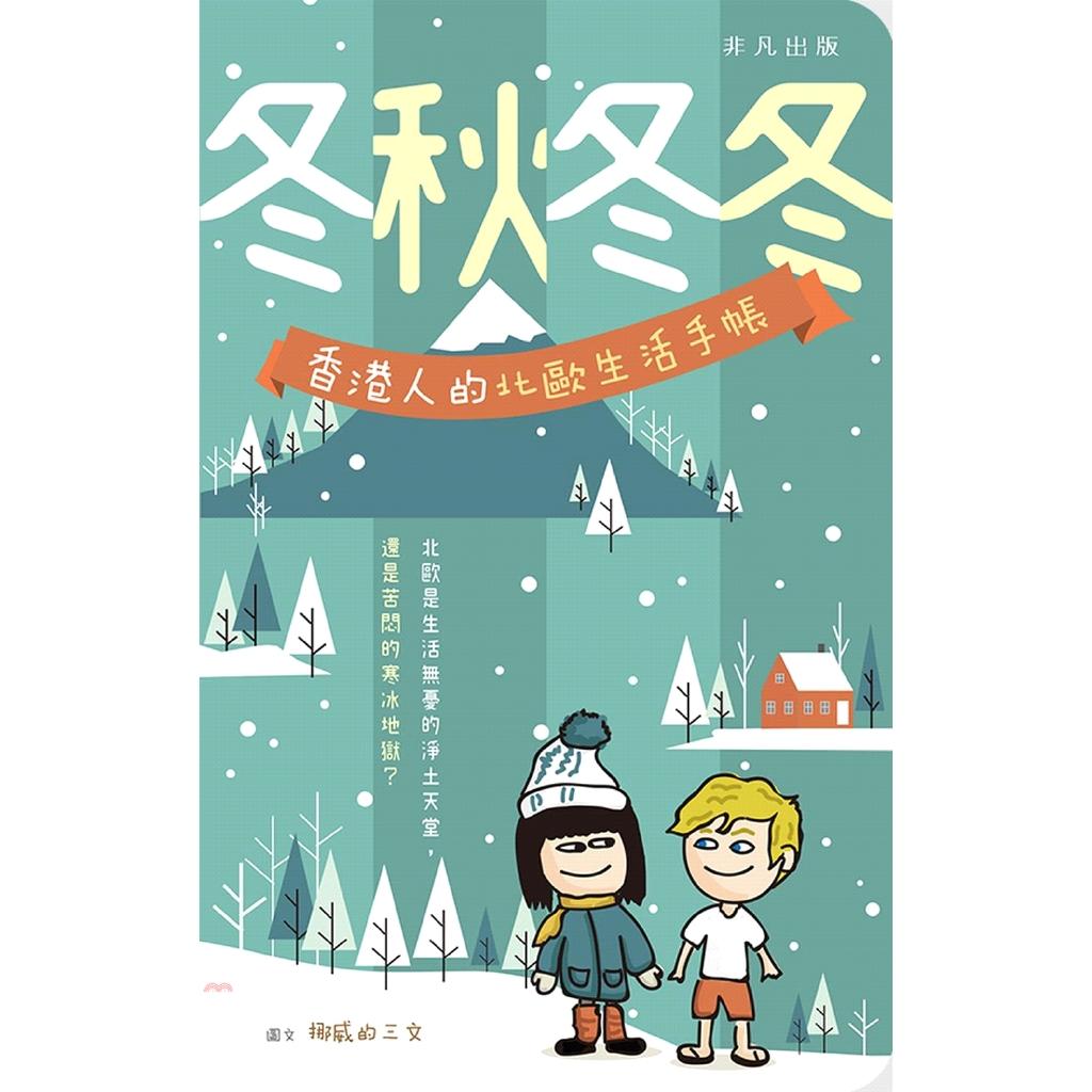 [79折]冬秋冬冬:香港人的北歐生活手帳/挪威的三文