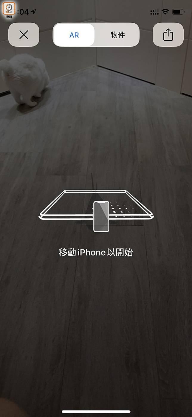 Step 03:移動手機鏡頭來掃描平面,若環境太複雜可能需要更大幅度地移動。(互聯網)