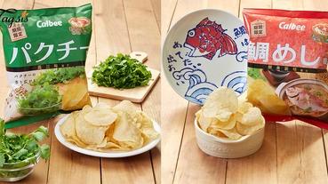 召集芫荽控的SIS!仲夏至「趣」滋味,卡樂B推出全新日式口味薯片:鯛魚飯味及芫荽味薯片〜