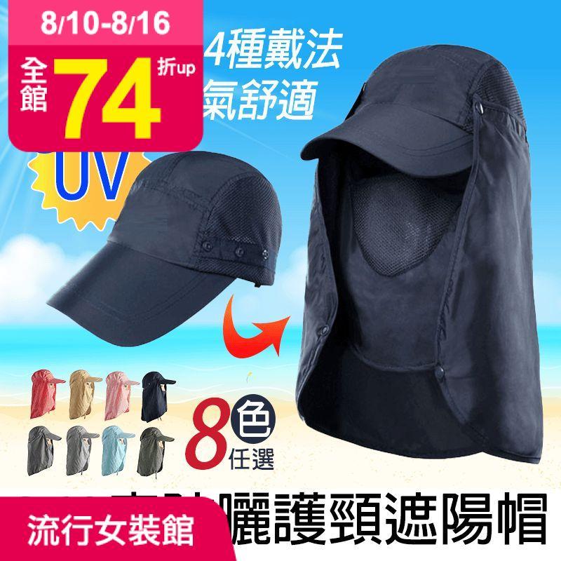 戶外抗UV大作戰!可拆式設計!一頂帽子四種戴法~讓你隨時適應各種氣候變化!酷熱、防曬、防風、遮陽~全方位防護~萬無一失!採用吸濕排汗布料!快乾、透氣又抗菌!面罩完全拆卸後又是一頂簡約帽款!流行百搭~為
