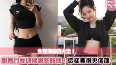 生理期瘦身大全!跟著月經週期調整體態!這樣瘦得更健康~