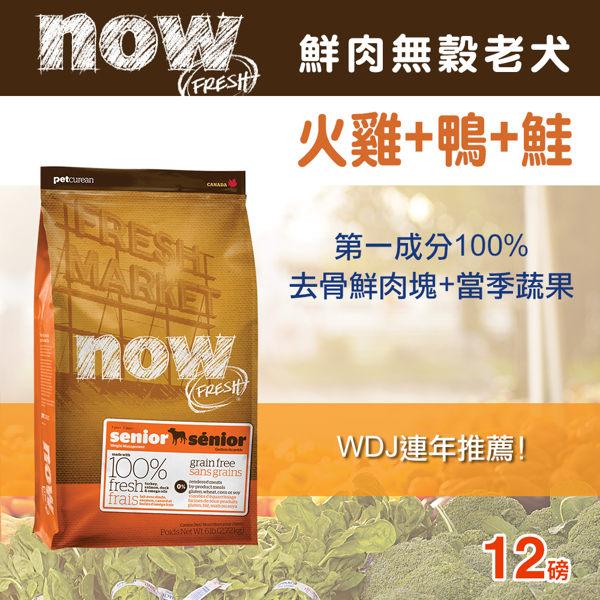 【毛麻吉寵物舖】Now! 鮮肉無穀天然糧 老犬/減肥犬配方-12磅-狗飼料/WDJ推薦/狗糧