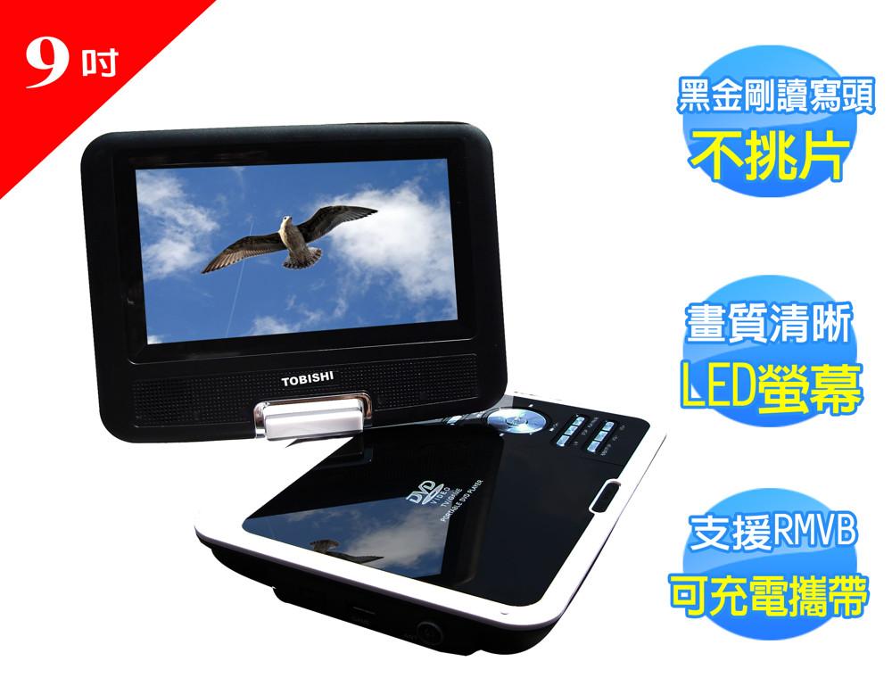 TOBISHI攜帶式不挑片9吋RMVB/DVD影音光碟機 此規格之內建數位電視功能(依目前國家衛星類比接收 僅能收到少數頻道(約剩2~4台依地區不同接收台數亦不同) 本機無附數位天線,請自行選購 具備