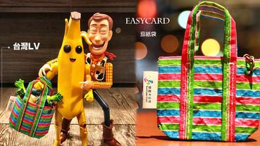 茄芷袋悠遊卡限量開賣!被日本人稱作「台灣LV」的茄芷袋,竟然也變成悠遊卡了~