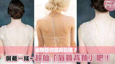 也太美了吧~想擁有仙氣新娘造型!一條「氣質背鍊」造型提升~美翻天!