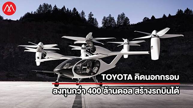 TOYOTA คิดนอกกรอบ เตรียมลงทุนกว่า 400 ล้านดอลลาร์สหรัฐฯ สร้างรถบินได้
