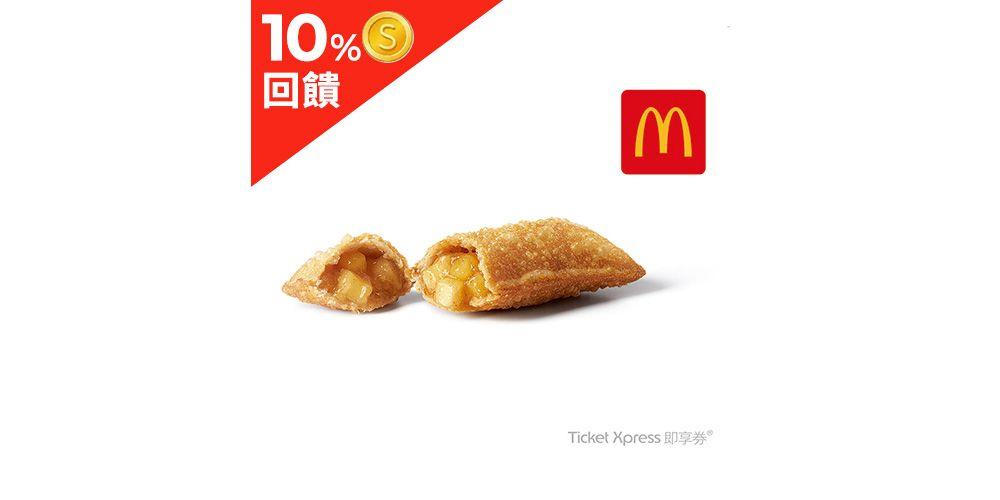 麥當勞蘋果派即享券