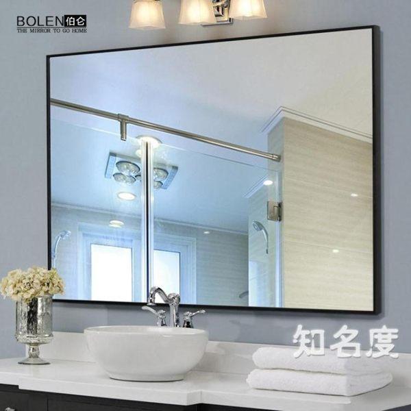 浴室鏡 簡約浴室鏡衛生間鏡子洗手間鏡子裝飾鏡衛浴鏡洗漱台大鏡子T 4色