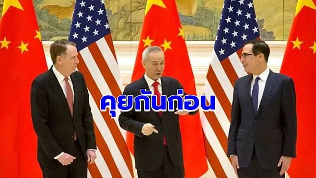 'จีน-สหรัฐ' เปิดเจรจาระดับเจ้าหน้า ก่อน 'สี' เจอ 'ทรัมป์'